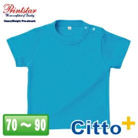【半袖Tシャツ】Print Star(プリントスター) 4.1オンス ベビーTシャツ カラー(Size:70-90) 00201-BST 親子でお揃いウエア!12色展開!天竺素材のほどよい厚み!肌に程よい着心地!お子様のおしゃれに!