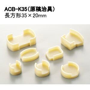 ACB-K35 原稿治具 長方形35×20mm(クリップマーカー)