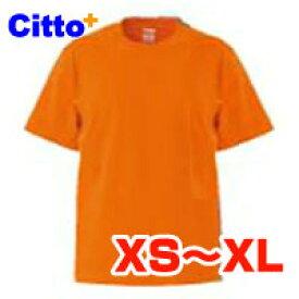 ◆半袖Tシャツ◆United Athle(ユナイテッドアスレ) 6.2オンス カラーTシャツ(サイズ:XS-XL) 5942-01 人気商品なのには訳あり!丈夫さと豊富なカラーサイズ!