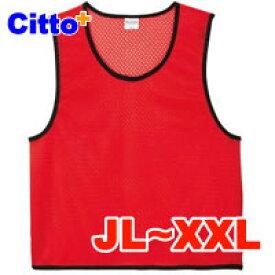 ◆ビブス◆Print Star(プリントスター) メッシュビブス (サイズ:JL-XXL) 00007-BBS