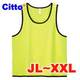 ◆ビブス◆Print Star(プリントスター) 4.4オンス ドライメッシュビブス (サイズ:JL-XXL) 00336-DBS 吸汗速乾に優れたメッシュ素材を採用