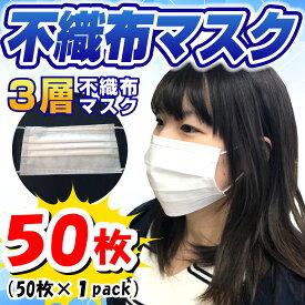 【4/13より順次発送分】不織布マスク50枚(50枚入り×1pack) 3層構造 飛沫対策 花粉対策 使い捨て 普通サイズ