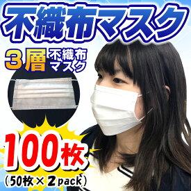 【4/13より順次発送分】不織布マスク100枚(50枚入り×2pack)3層構造 飛沫対策 花粉対策 使い捨て 普通サイズ