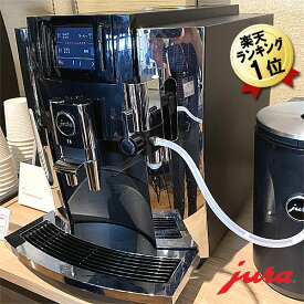 全自動コーヒーメーカー 特典有 あす楽 全自動 コーヒーメーカー JURA ユーラ社 全自動エスプレッソマシン E8 送料無料 エスプレッソマシーン 全自動コーヒーマシン 全自動カフェラテメーカー エスプレッソメーカー 全自動エスプレッソマシーン カプチーノメーカー