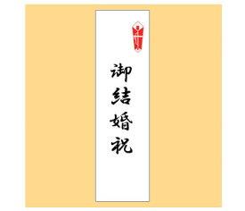 あす楽 のしシール(御結婚祝) 熨斗(のし) ギフト プレゼント 贈答品 お祝い 【熨斗のご用命は、当店でお買い上げの商品に限定させていただきます。商品と一緒にご注文ください】