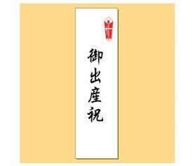 あす楽 のしシール(御出産祝) 熨斗(のし) ギフト プレゼント 贈答品 お祝い 【熨斗のご用命は、当店でお買い上げの商品に限定させていただきます。商品と一緒にご注文ください】
