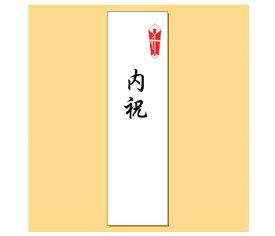 のしシール(内祝) 熨斗(のし) ギフト プレゼント 贈答品 お祝い 【熨斗のご用命は、当店でお買い上げの商品に限定させていただきます。商品と一緒にご注文ください】