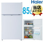 ハイアール冷蔵庫ノンフロン1ドア冷凍冷蔵庫85LJR-N85B(W)ホワイト【送料無料】【一人暮らし家電】