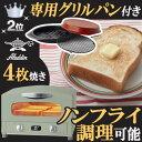 トースター アラジン 4枚 おしゃれ グリル&トースター グラファイトトースター アラジントースター CAT-G13A(G) オーブントースター トースト 緑 ...