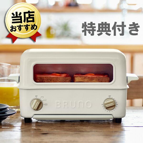 【IKEAボウル&プレートsetおまけ】【あす楽 送料無料】BRUNO トースターグリル ホワイト レシピ付 ブルーノ BOE033-WH トースター&グリル 白 卓上 おしゃれ トースター 2枚 オーブン オーブントースター かわいい 魚焼きグリル ロースター フィッシュロースター
