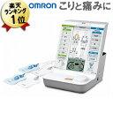 オムロン 電気治療器【送料無料】HV-F5000 オムロン OMRON マッサージ器 マッサージ機 電気治療機 低周波治療器 低周…