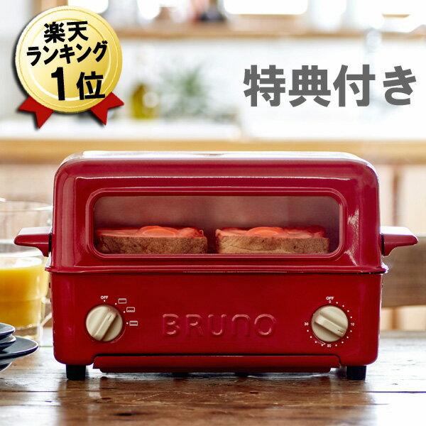【IKEAボウル&プレートsetおまけ】【あす楽 即納】BRUNO トースターグリル レッド レシピ付き ブルーノ BOE033-RD トースター&グリル 赤 卓上 おしゃれ トースター 2枚 オーブン オーブントースター かわいい 魚焼きグリル ロースター フィッシュロースター