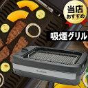 吸煙グリル ブラック エスキュービズム SNG-001BK 焼肉グリル ホットプレート 無煙 焼き肉 焼肉 グリル ロースター 無…