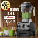 あす楽【冷凍マンゴーなどE310特典5点】バイタミックス E310 エクスプロリアン ブラック 黒 1.4Lコンテナ Vitamix 本…