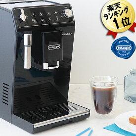 あす楽 全自動コーヒーメーカー デロンギ 全自動エスプレッソマシーン オーテンティカ 全自動コーヒーマシン ETAM29510B コンパクト 全自動エスプレッソマシン コーヒーマシーン ミル付き エスプレッソメーカー コーヒーメーカー 全自動 送料無料 小型全自動コーヒーメーカー