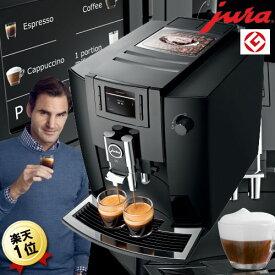 あす楽 全自動コーヒーメーカー 特典コーヒー豆1kg 全自動 コーヒーメーカー JURA E6 ユーラ 全自動エスプレッソマシン ミル付き 全自動エスプレッソメーカー 全自動コーヒーマシン 全自動エスプレッソマシーン 珈琲メーカー カフェラテメーカー 全自動コーヒーマシーン