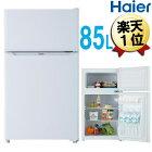 ハイアール冷蔵庫ノンフロン1ドア冷凍冷蔵庫85LJR-N85C(W)ホワイト【送料無料】【一人暮らし家電】