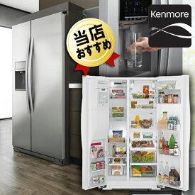 ケンモア kenmore 冷水ディスペンサー付 大型冷蔵庫 583L 2ドア 冷凍冷蔵庫 KRS5178S ステンレス おしゃれ (GE ワールプール Whirlpool 冷蔵庫からの入替におすすめ) 観音開き 大容量 ウォーターサーバー【メーカー直送・代引き/後払い不可】大容量冷蔵庫