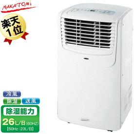 あす楽・即納 スポットエアコン 移動式エアコン 冷房目安 6畳 スポットクーラー エアコン 置き型 ナカトミ MAC-20 排熱ダクト付き キャスター付き ポータブルクーラー ポータブルエアコン 白 ホワイト リモコン NAKATOMI おすすめ 冷風 送風 除湿機 家庭用