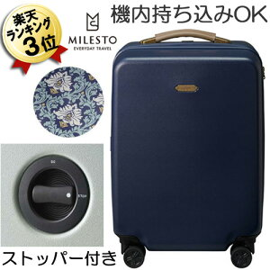 P10倍 スーツケース 機内持ち込み Sサイズ 37L 4輪 ストッパー付き MILESTO MLS557-NBL ネイビーブルー ミレスト キャリーケース ハードキャリー 軽量 軽い 超軽量 おしゃれ かわいい 小型 TSAロック
