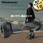 バランススクーターKINTONEキントーンオフロード送料無料ブラック
