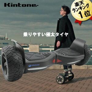 あす楽 ミニ セグウェイ バランススクーター 送料無料 キントーン オフロード ブラック I-KIN-offroad-allblk 電動スクーター 立ち乗り電動二輪車 ミニセグウェイ パリピ 乗り物 おもちゃ 電動 ジ