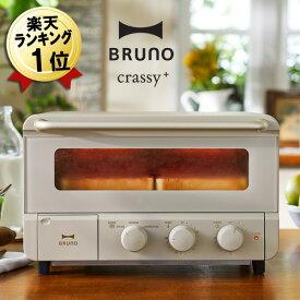 あす楽 BRUNO crassy+ スチーム&ベイクトースター グレージュ BOE067-GRG トースター 4枚 ブルーノ クラッシー オーブントースター コンベクションオーブン スチームトースター スチームオーブントースター ブルーノクラッシー おしゃれ 送料無料