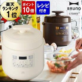 あす楽 即納 レシピ付き 電気圧力鍋 BRUNO crassy+ マルチ圧力クッカー アイボリー BOE058-IV ブルーノ クラッシー スロー調理機能あり 電気 圧力鍋 スロークッカー ブルーノクラッシー ほったらかし 煮込み鍋 煮込み料理 おしゃれ かわいい 玄米 炊飯器 圧力炊飯器 送料無料
