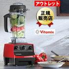 バイタミックスTNC5200レッド送料無料Vitamix本体赤ミキサースムージーブレンダージュースミキサーおしゃれ氷も砕けるヴァイタミックスグリーンスムージーミキサー