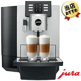 JURA 全自動コーヒーマシン X8 ホテル レストラン オフィス セルフサービス用 業務用コーヒーメーカー 全自動エスプレッソマシン 送料無料 業務用コーヒーマシン
