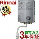 あす楽 給湯器 都市ガス 5号 屋内 ガス湯沸かし器 湯沸かし器 リンナイ 小型湯沸かし器 ガス給湯器 RUS-V560(SL)シ…
