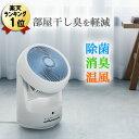 あす楽 即納 P10倍 除菌 消臭 サーキュレーター ピュアドライ Pure Dry ゼンケン ZCL-1200 温風 送風 衣類乾燥 機能付…