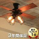 あす楽 シーリングファンライト シーリングファン リモコン ライト 4灯 木目 リバーシブル 天井照明 フィラメント電球 LED対応 おしゃれ レトロ インテリア 照明 天井 ライト サーキュレーター