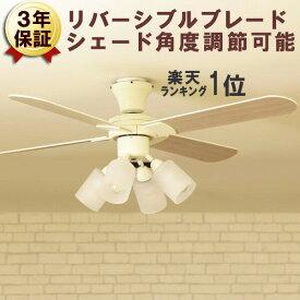 シーリングファンライト あす楽 シーリングファン ガラスシェード 4灯 ホワイト 白 電球別売り JAVALO ELF Modern Collection ガラス シェード 角度調節可能 シーリングライト 天井照明 ファン 扇風機 サーキュレーター おしゃれ 木目 6畳 8畳 天井扇風機