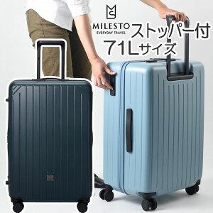 あす楽 キャリーケース スーツケース ミレスト ハードキャリー 71Lサイズ ストッパー付き ネイビー 紺 MLS649-NV 5泊 6泊 7泊 Lサイズ 軽量 大容量 4輪 MILESTO 静音 静か おしゃれ かわいい 可愛い