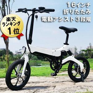 電動自転車【直送】電動アシスト自転車 E-Bike S6 折りたたみ 16インチ イーバイク 折り畳み 電動 折りたたみ自転車 電気 自転車 折り畳み自転車 電気自転車 折り畳み式自転車 折りたたみ式自