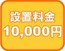 取付工事用設置料金券 10000円 取付工事用設置料金券 食器洗い機(食器洗い乾燥機)ビルトインコンロ ガス給湯器 ガ…