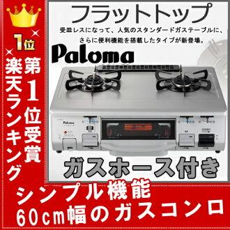 市煤气左大煤气灶 / Paloma IC-900F-L 东京大阪煤气和左的热 2 新天然气炉子范围单独表平炉