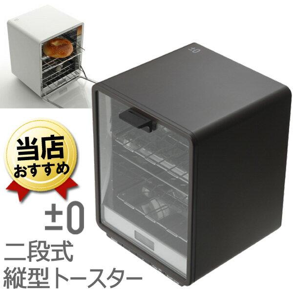 縦型トースター 2段 プラスマイナスゼロ トースター XKT-V120-T ブラウン 縦型オーブントースター おしゃれ オーブントースター 縦型 スリム ±0 おすすめ プラスマイナス0【送料無料】コンパクト スタイリッシュ