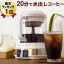 あす楽 即納 P10倍 電動 水出しコーヒーメーカー CB-011W リヴィーズ livease 水出しコーヒー アイスコーヒー コーヒ…