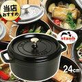 ガスもIHもOK!おしゃれな日本製のホーロー鍋「バーミキュラ」、初心者が使いやすいおすすめは?