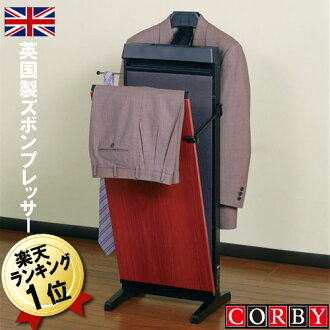 CORBY Corby 3300 trouser press (pants presser, trouser press & pants machine) to JA MG mahogany suit pants pants pants crease iron appearance