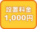 設置料金券 1000円 取付工事用設置料金券 食器洗い機(食器洗い乾燥機)ビルトインコンロ ガス給湯器 ガスオーブン お…