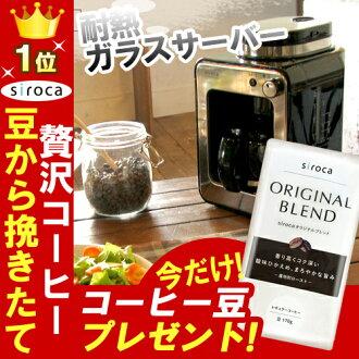 전자동 커피 메이커콩으로부터 켤 수 있는 전자동 코히메이카시로카 siroca STC-401 STC401 드립식 커피 메이커 전자동 커피 마신가 라스 서버 선물 전자동 커피 메이커 드립 커피 메이커