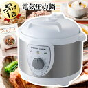 電気圧力鍋【あす楽 即納 送料無料】 圧力鍋 1.9L コイズミ 電機 かんたん圧力鍋 炊飯器にもなる 電気鍋 レシピ付 ア…