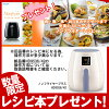HD9299/48 regular Japanese specifications mail order limitation model (different colors product of HD9220) air fryer air fryer regular article with the Philips PHILIPS non fryer white recipe