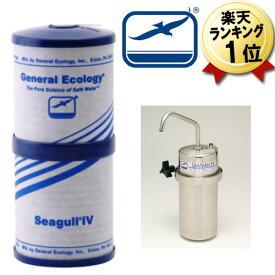 あす楽 シーガルフォー 浄水器 カートリッジ RS-2SGH シーガルフォー X-2DS用 交換カートリッジ SEAGULL IV シーガル4 浄水カートリッジ RS2SGH 浄水機 交換 浄水フィルター X-2DS X2-MA02 X2-GA01 X2-KA1402 X-2BS 送料無料