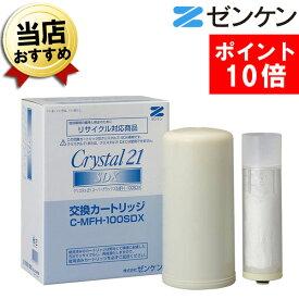 あす楽 即納 ゼンケン 正規品 日本製 浄水器カートリッジ クリスタル21SDX用 C-MFH-100SDX 浄水器 浄水機 カートリッジ 交換用フィルター 送料無料