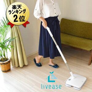 あす楽 コードレス 電動モップ 水スプレー機能付き リヴィーズ スプレーモップ 本体 充電式 電動 モップ クリーナー 水拭き 床掃除 掃除機 モップクリーナー 水拭きモップ 振動モップ 電気