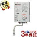 あす楽 給湯器 プロパン 5号 屋内 ガス湯沸し器 湯沸かし器 プロパンガス LP リンナイ 小型湯沸かし器 RUS-V561 WH ホ…